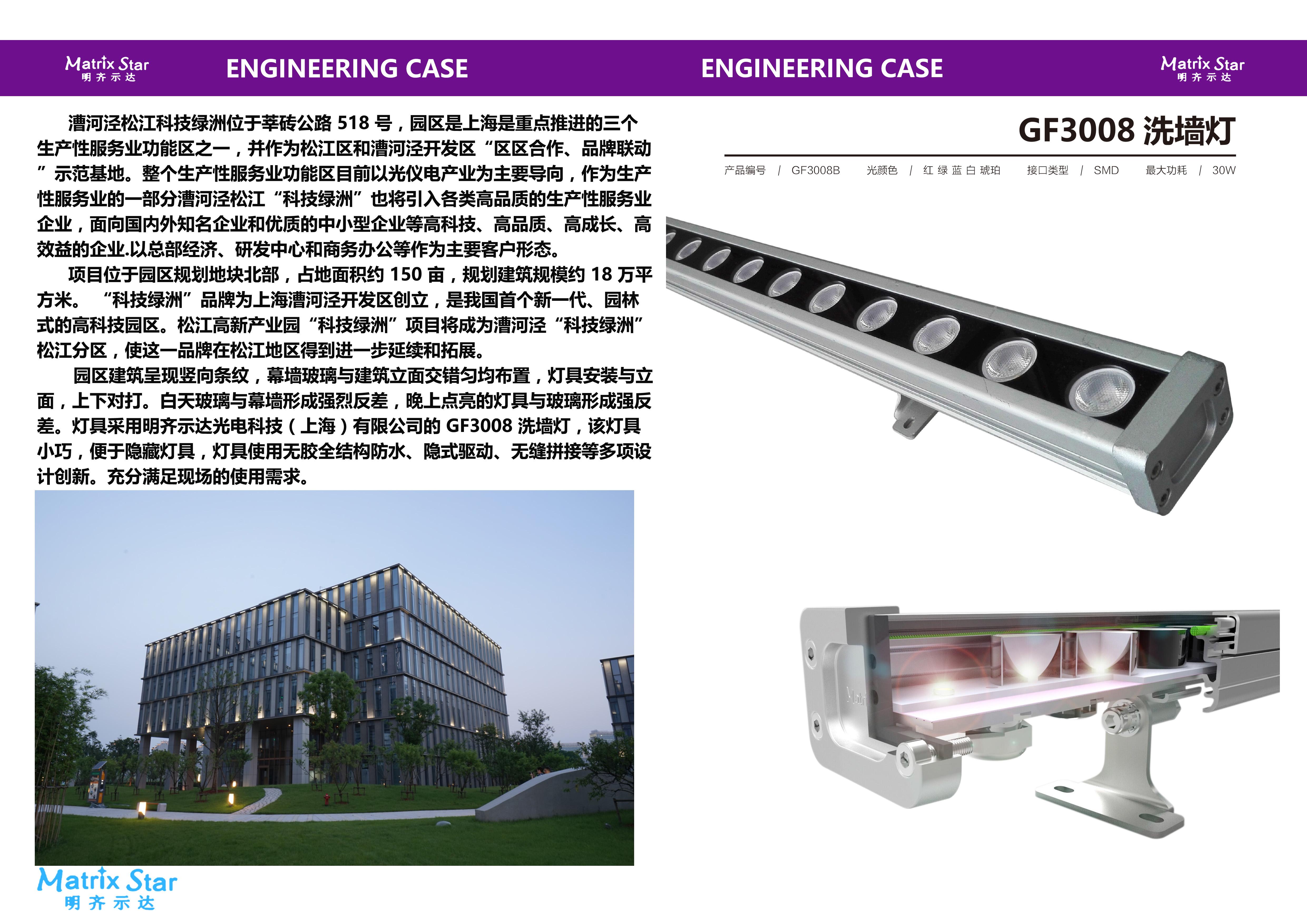 工程案例1-2-漕河泾
