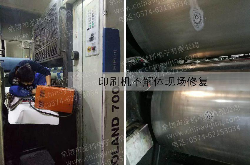 印刷机修复