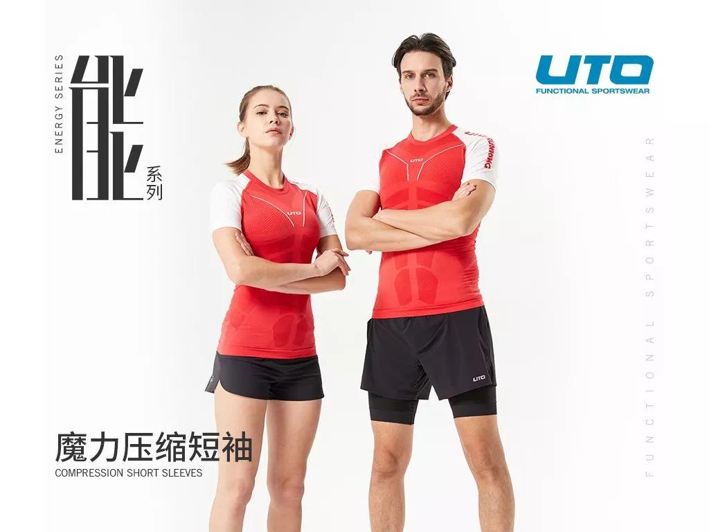 【UTO新品】一件可以提高成绩、让运动更持久的压缩衣-640-1