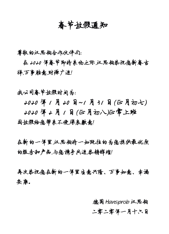 春节放假通知2020