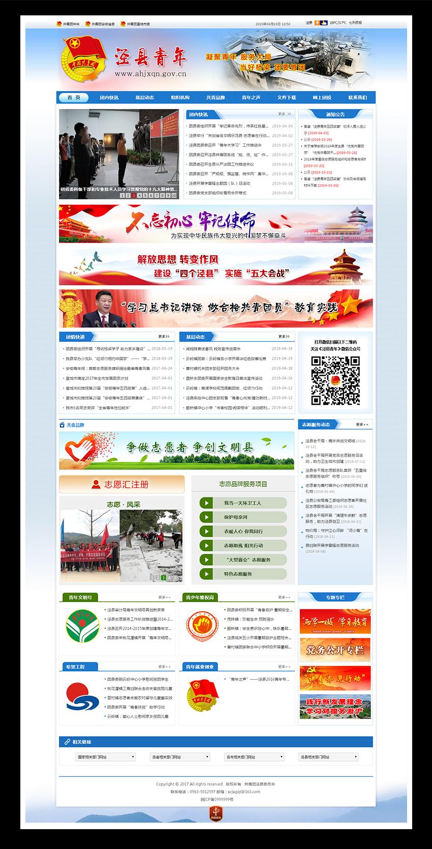 泾县青年网