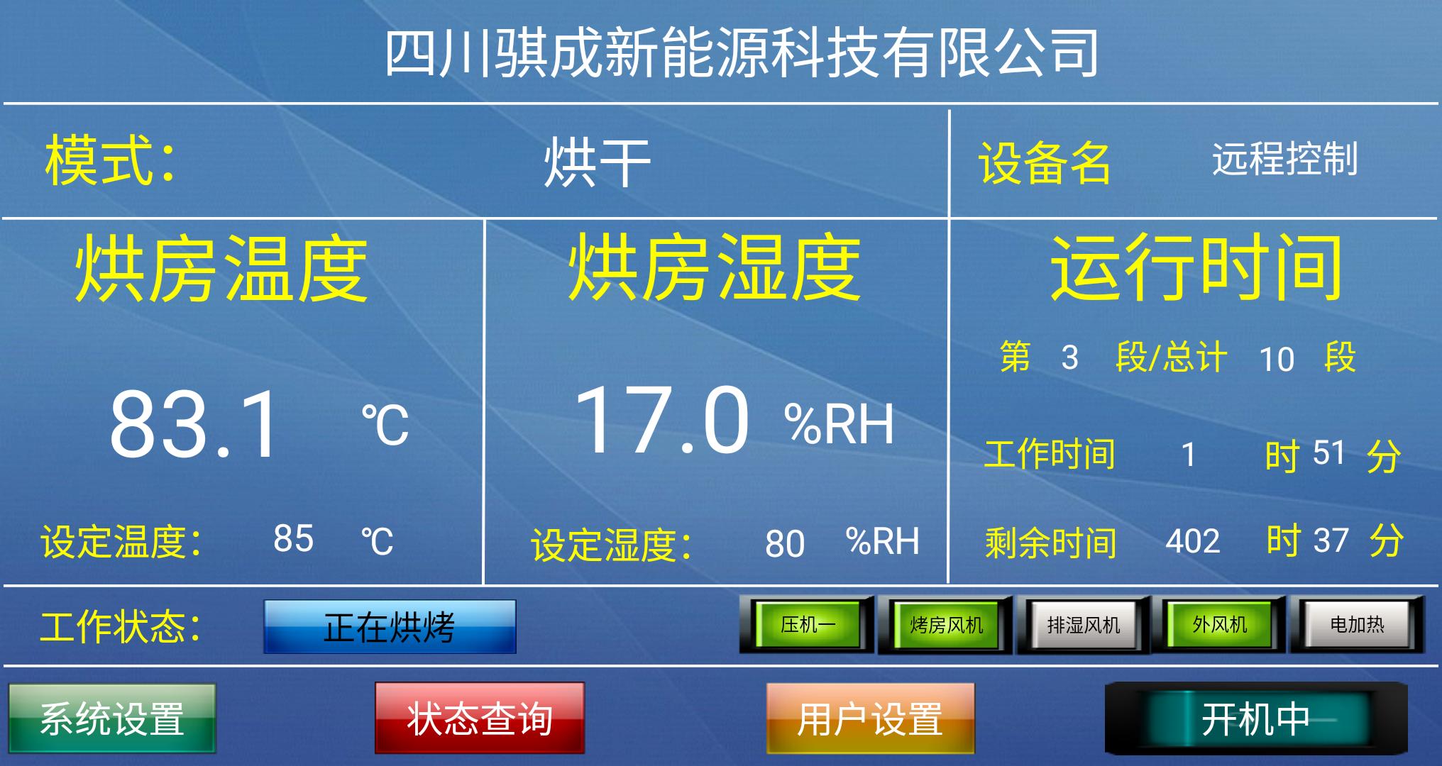 烘干系统2_看图王