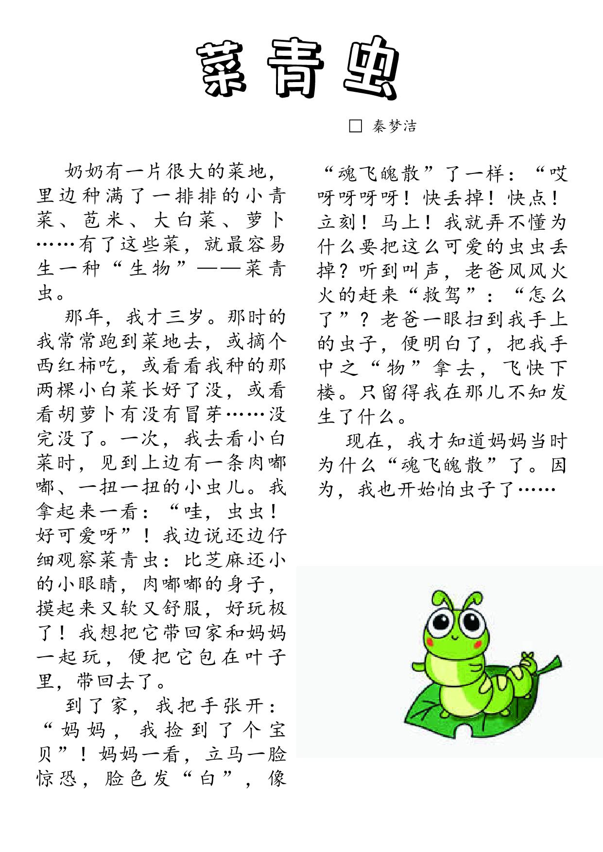 菜青虫——秦梦洁