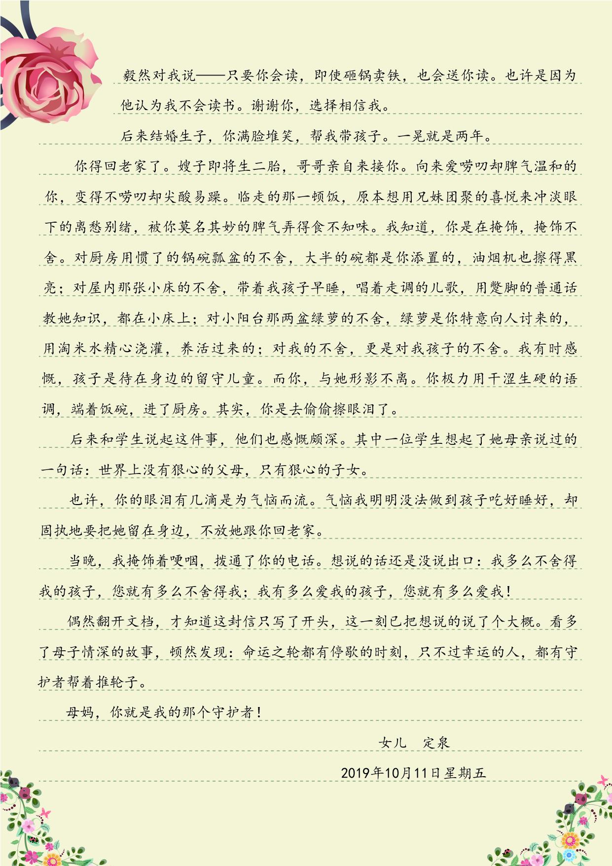 给母亲的一封信②