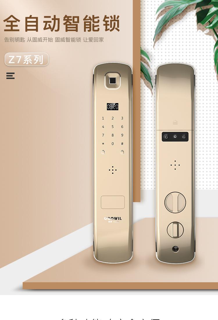 手机版-Z7详情页手机版_01
