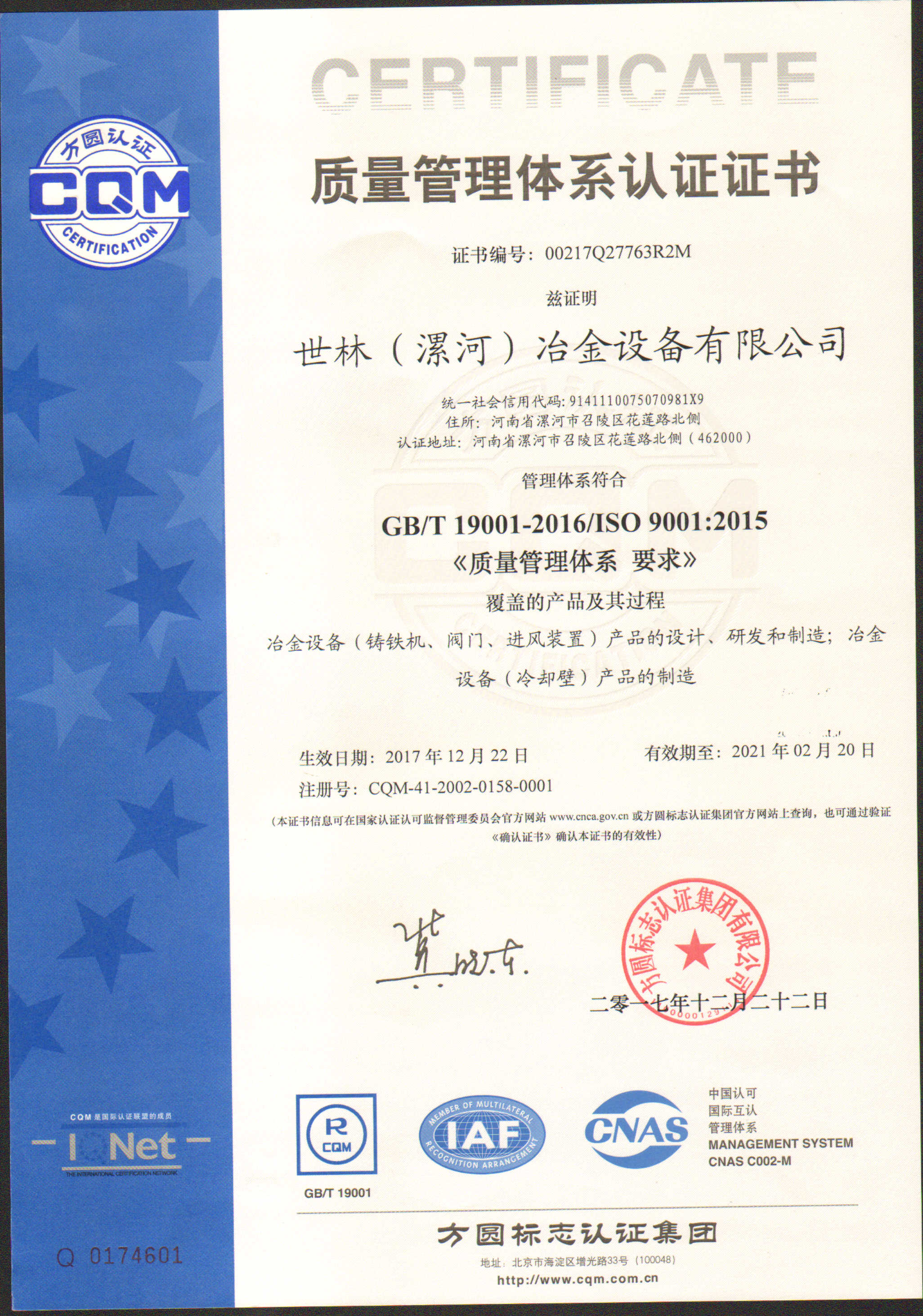 質量管理體系证书-质量体系证书2017版