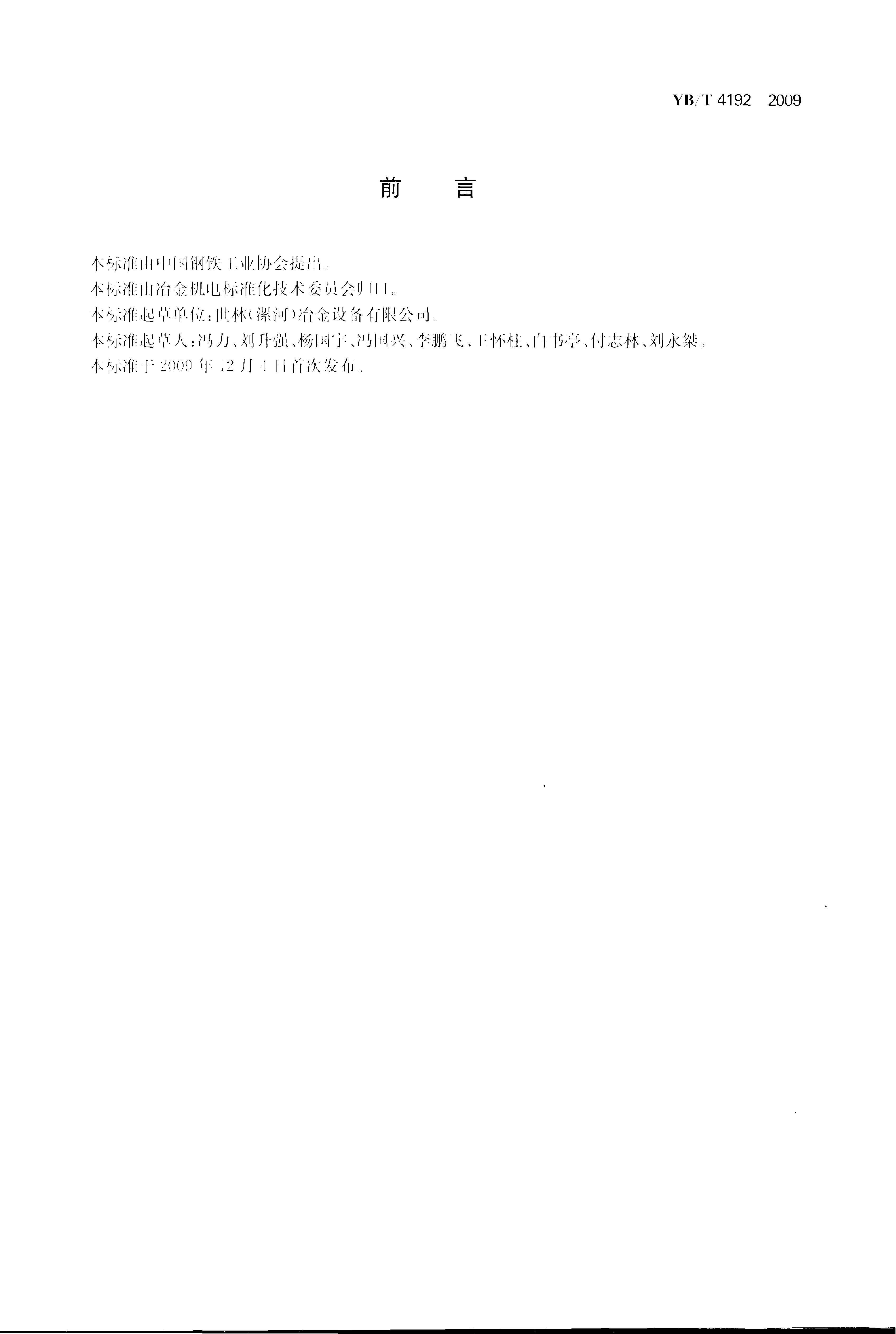 标准-鑄鐵機标准2