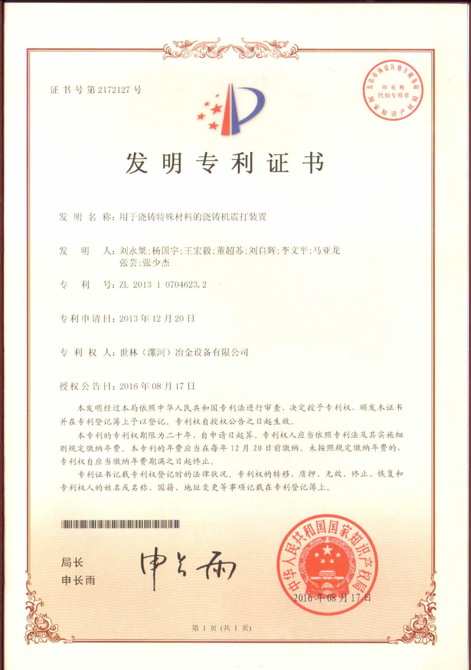 发明專利-用于浇铸特殊材料的浇铸机振打装置