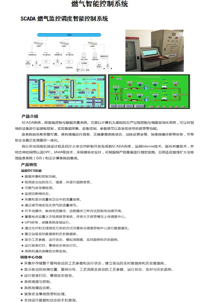 燃氣智能控制系統1