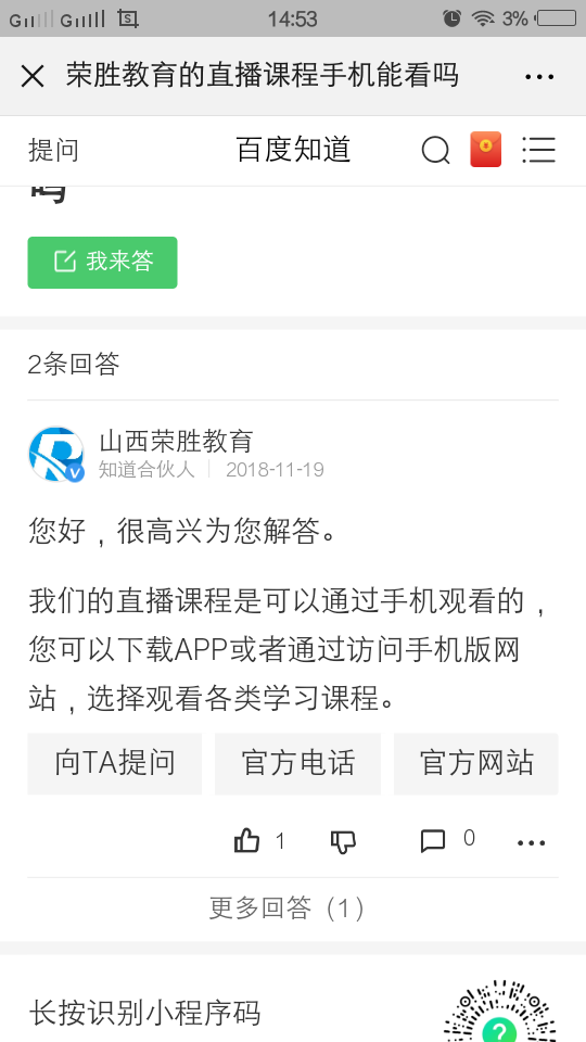 山西荣胜教育-移动端-问答展示页面