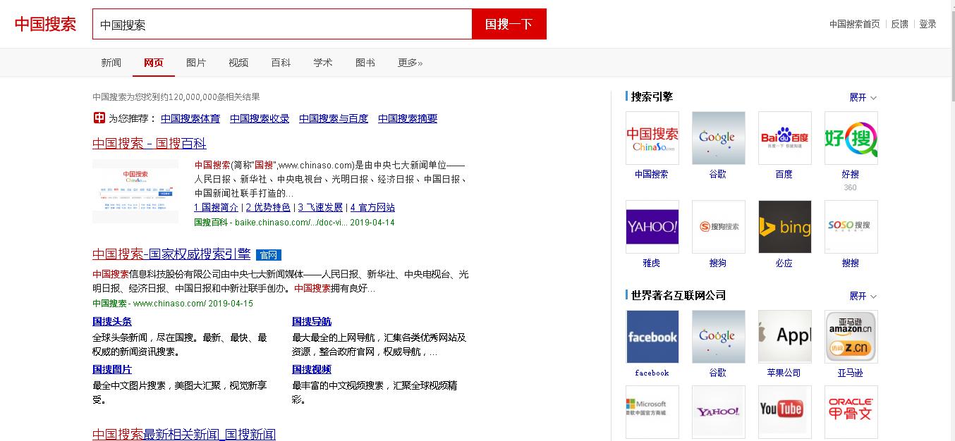 中国搜索界面