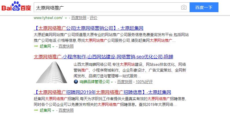 太原网络推广展示案例