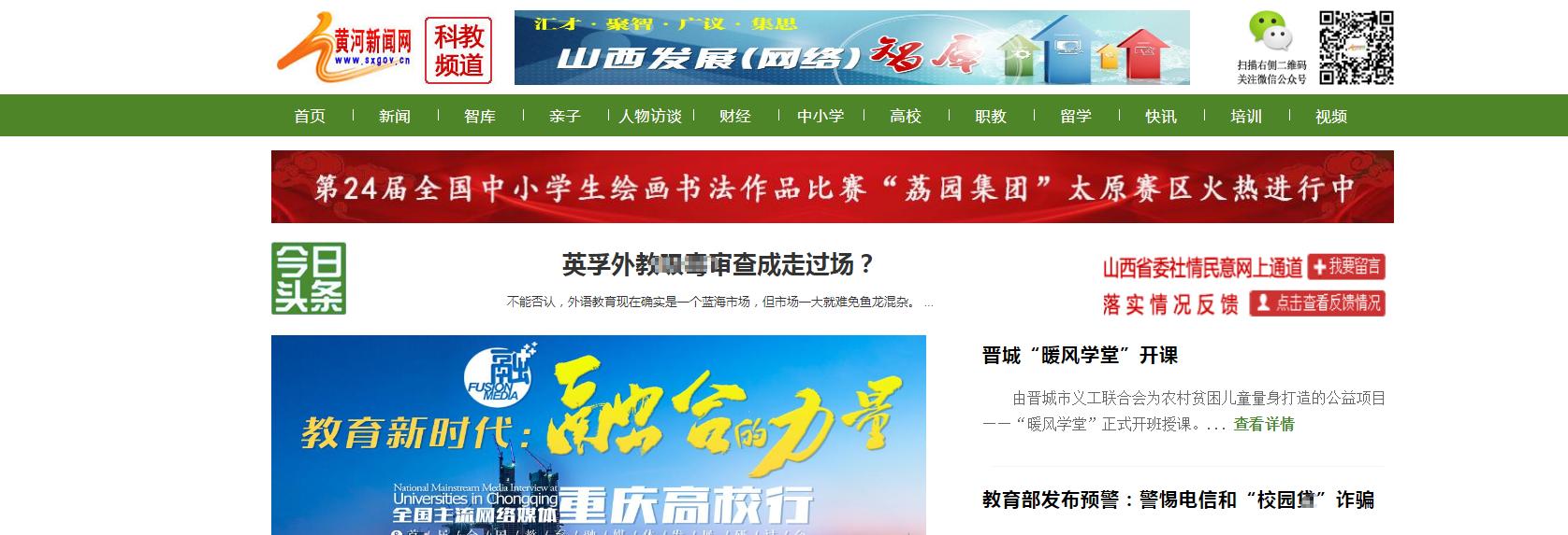 黄河新闻网宣传展示