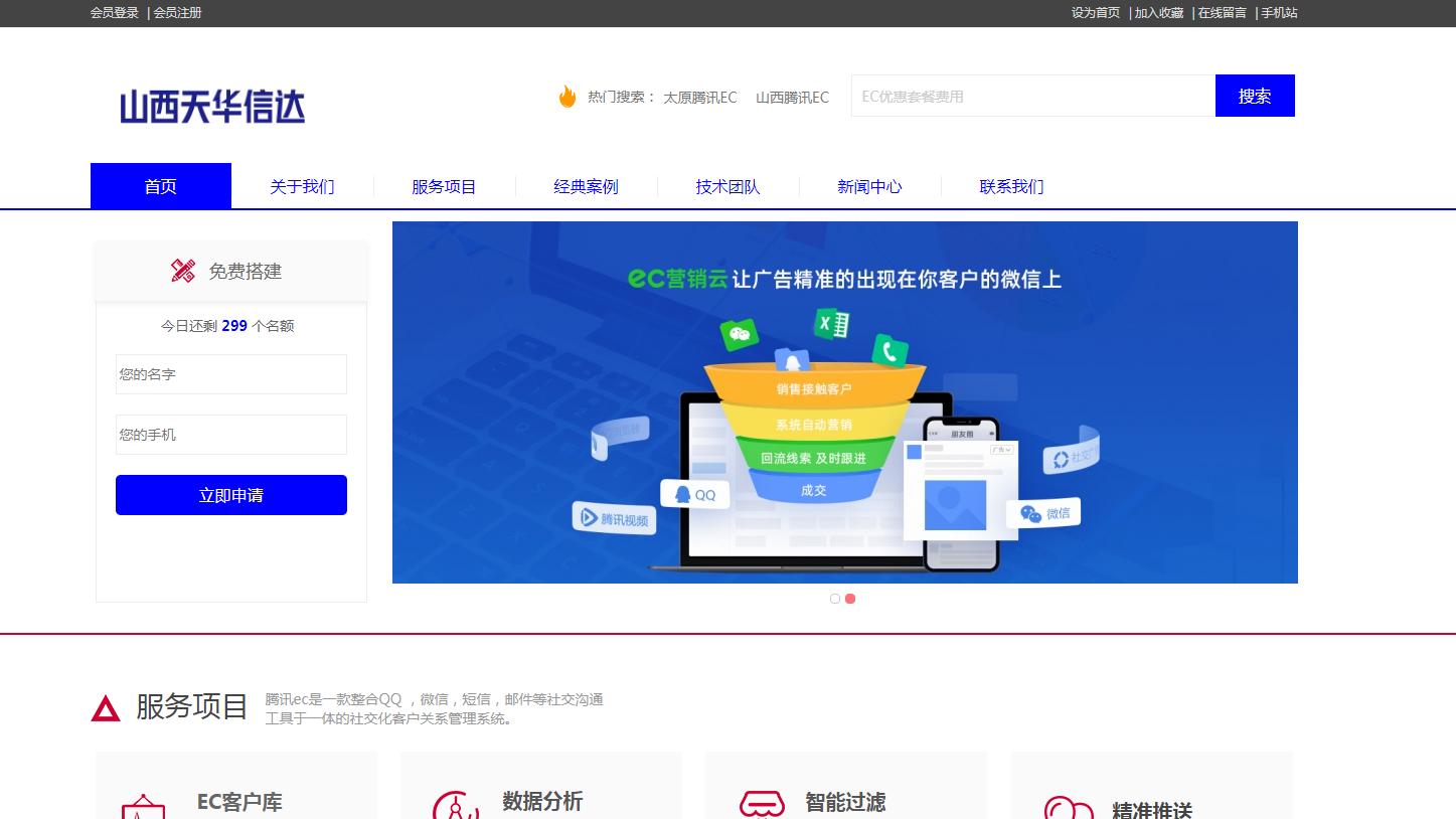 科技类网站制作案例