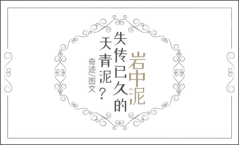 岩中泥猜想-yzn001