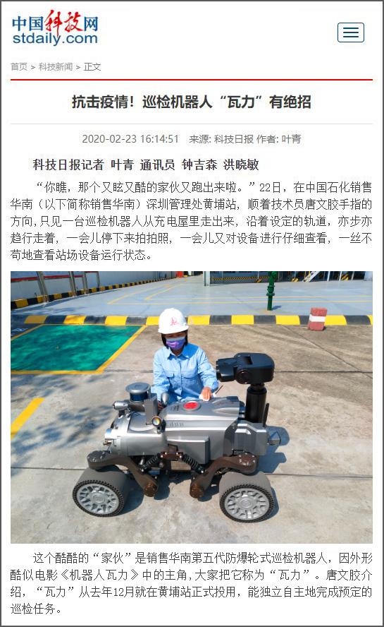 中国科技网报道