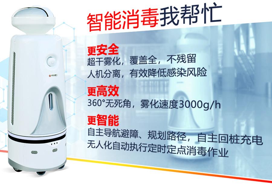 室内消毒机器人特点