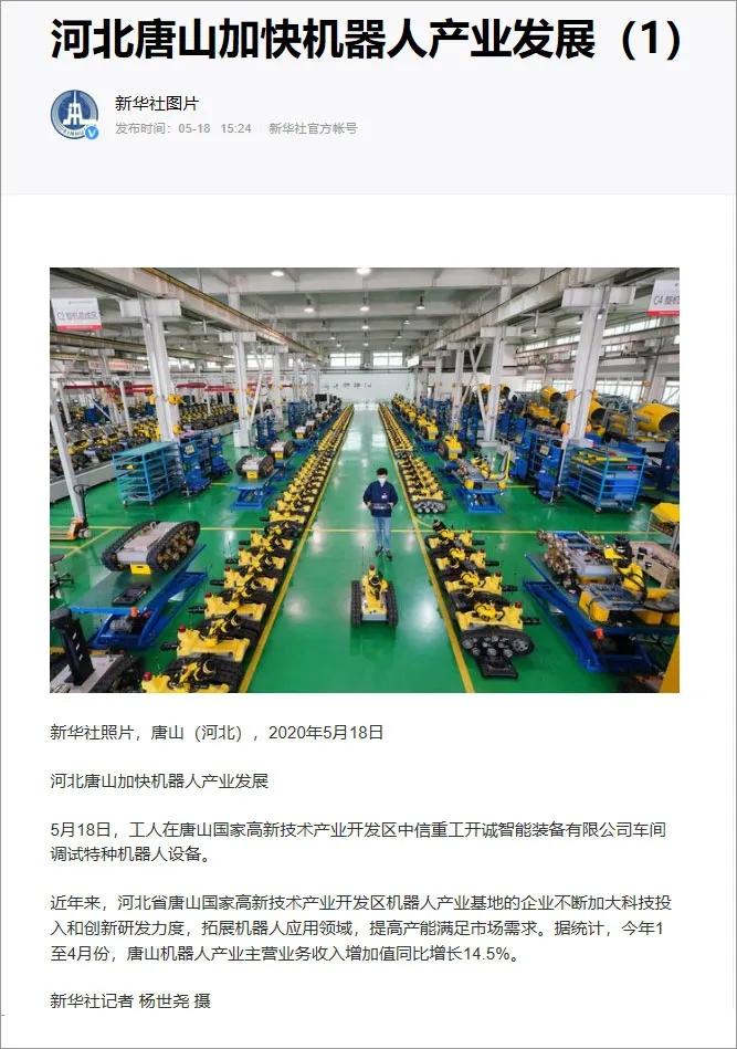 新華社.webp