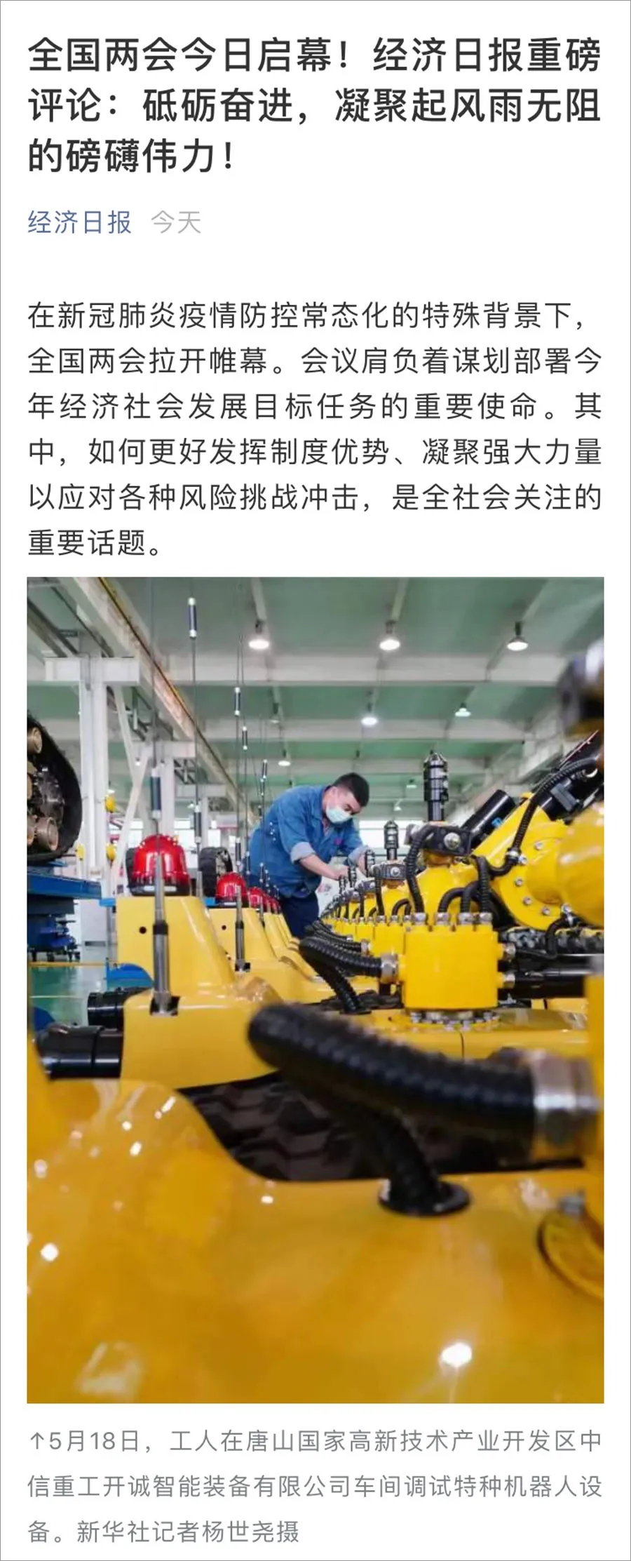 經濟日報.webp