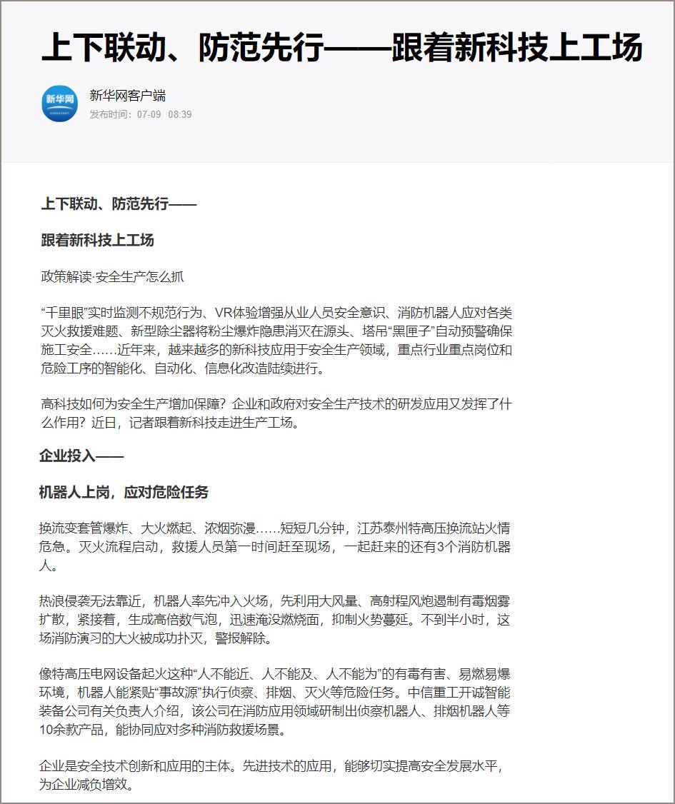 20190710新华网