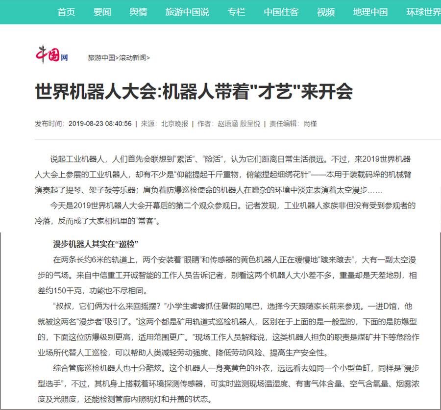 中国网转载