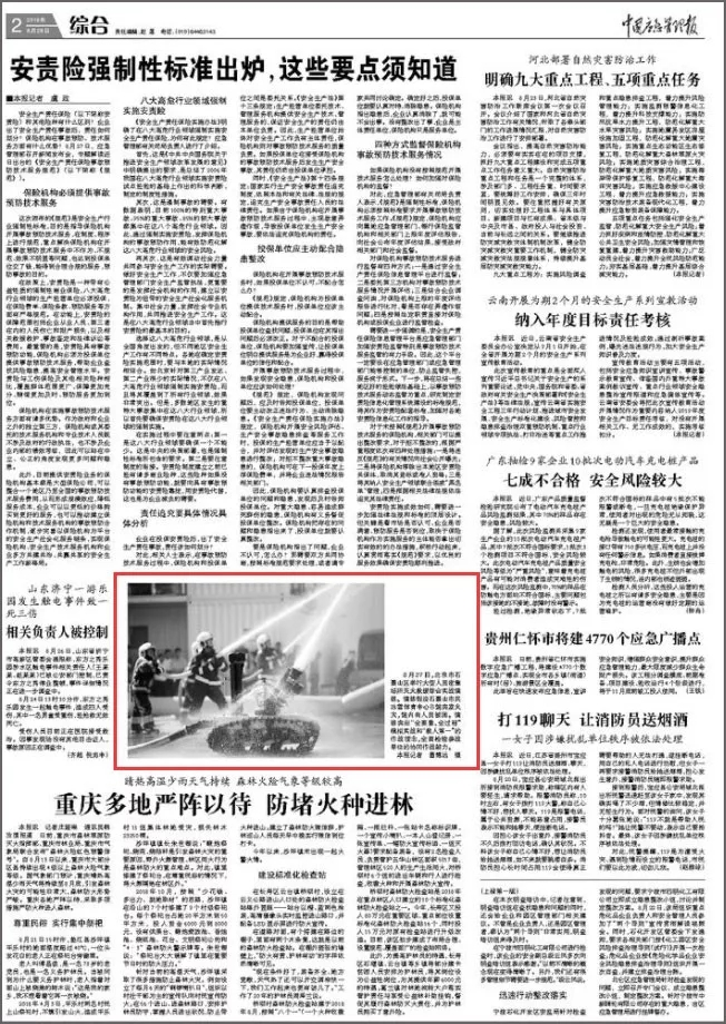 中国应急管理报报道.webp
