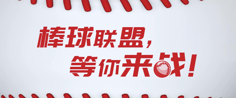 棒球聯盟封面