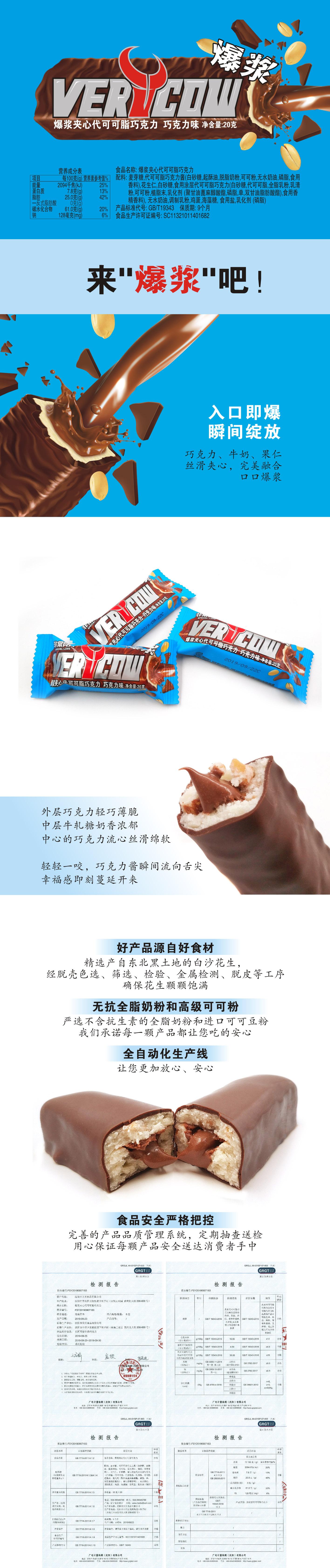 20克巧克力味-2