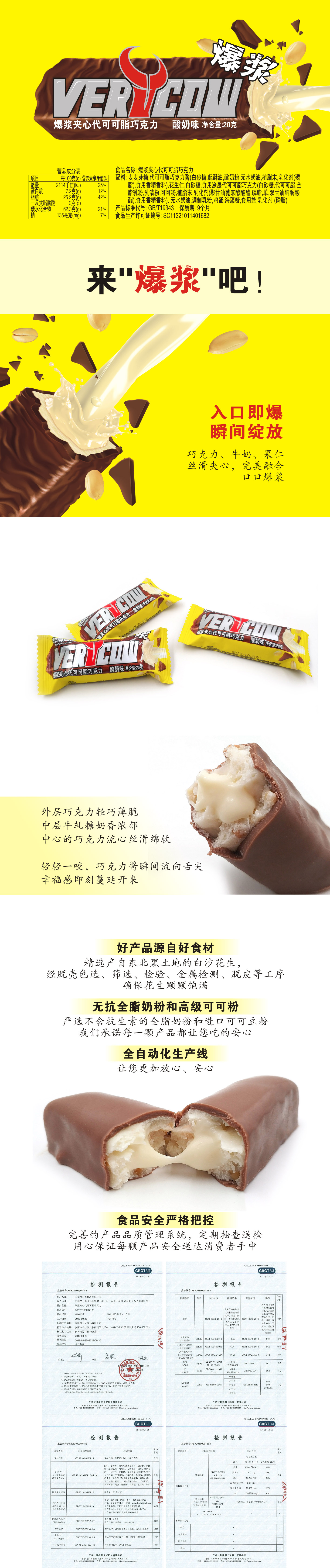 20克酸奶味-2