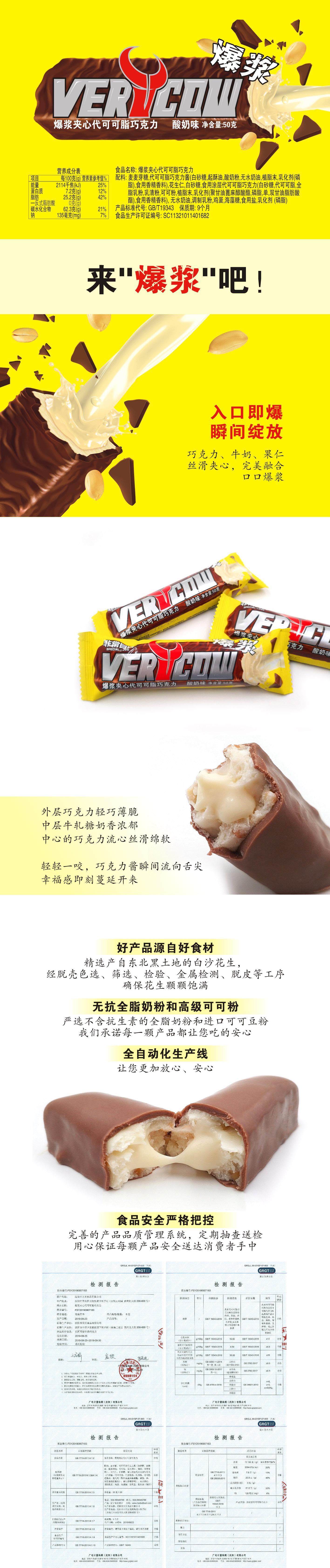 50克酸奶味-2