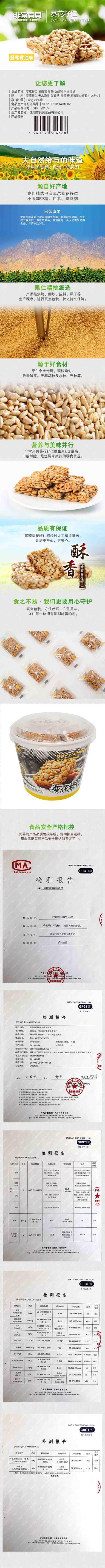 248g葵花籽-黄油-详情页-小