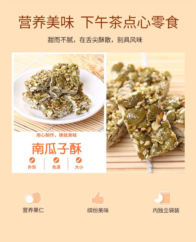 南瓜子酥750_05