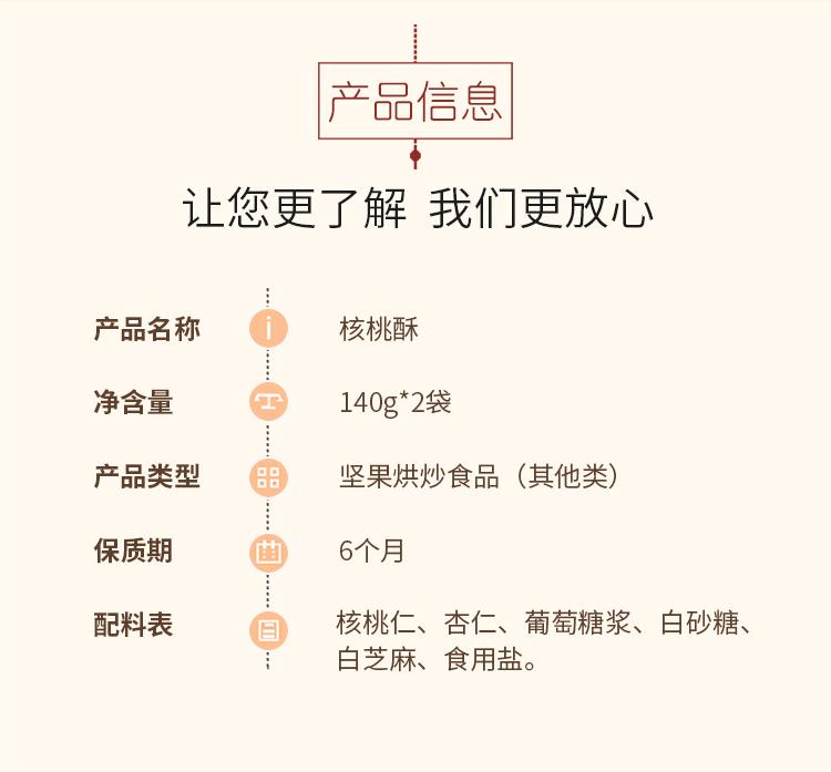 核桃仁酥750_03