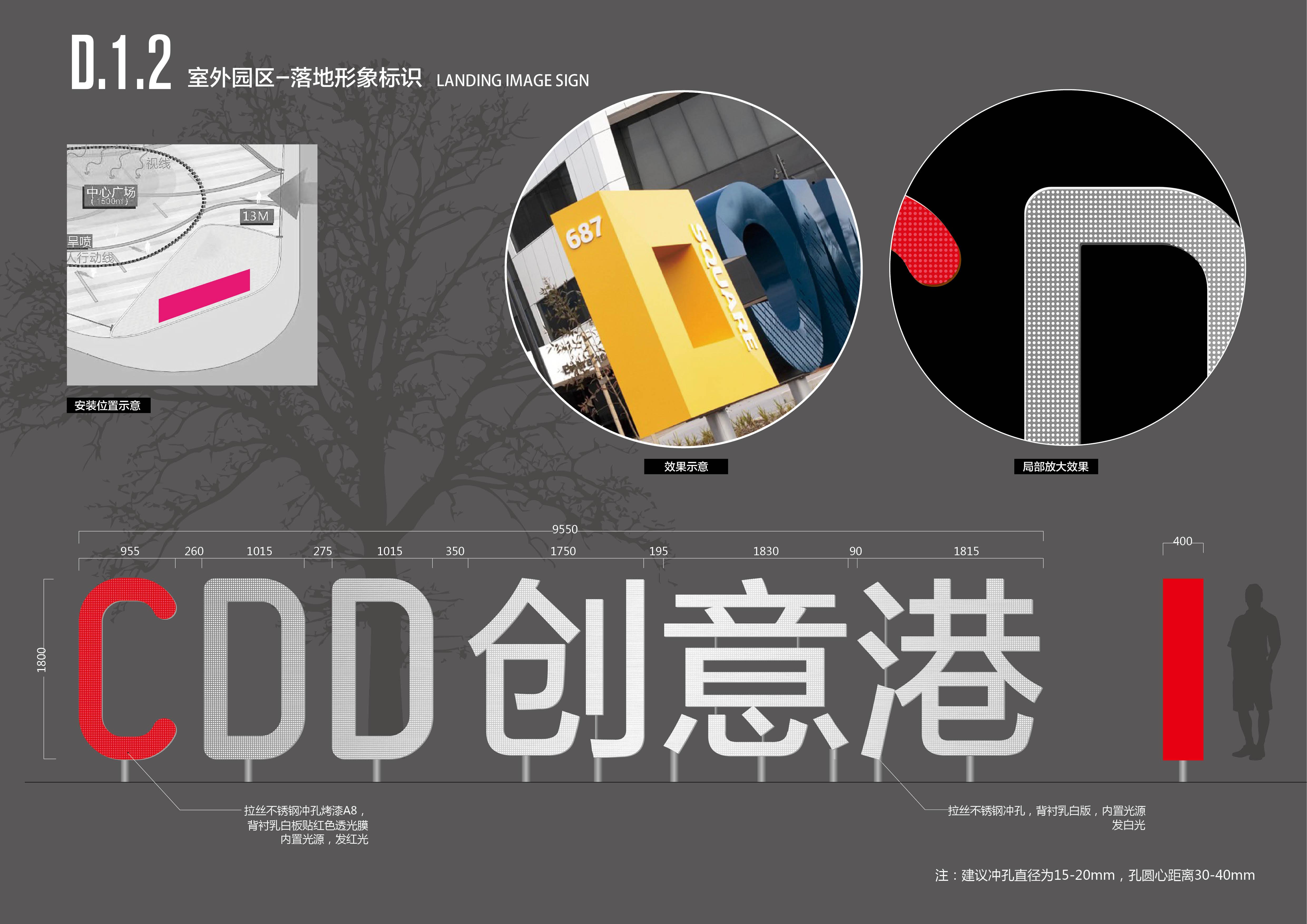 页面提取自-CDD创意港嘉悦广场标识系统招标图册2014.02.28_页面_1