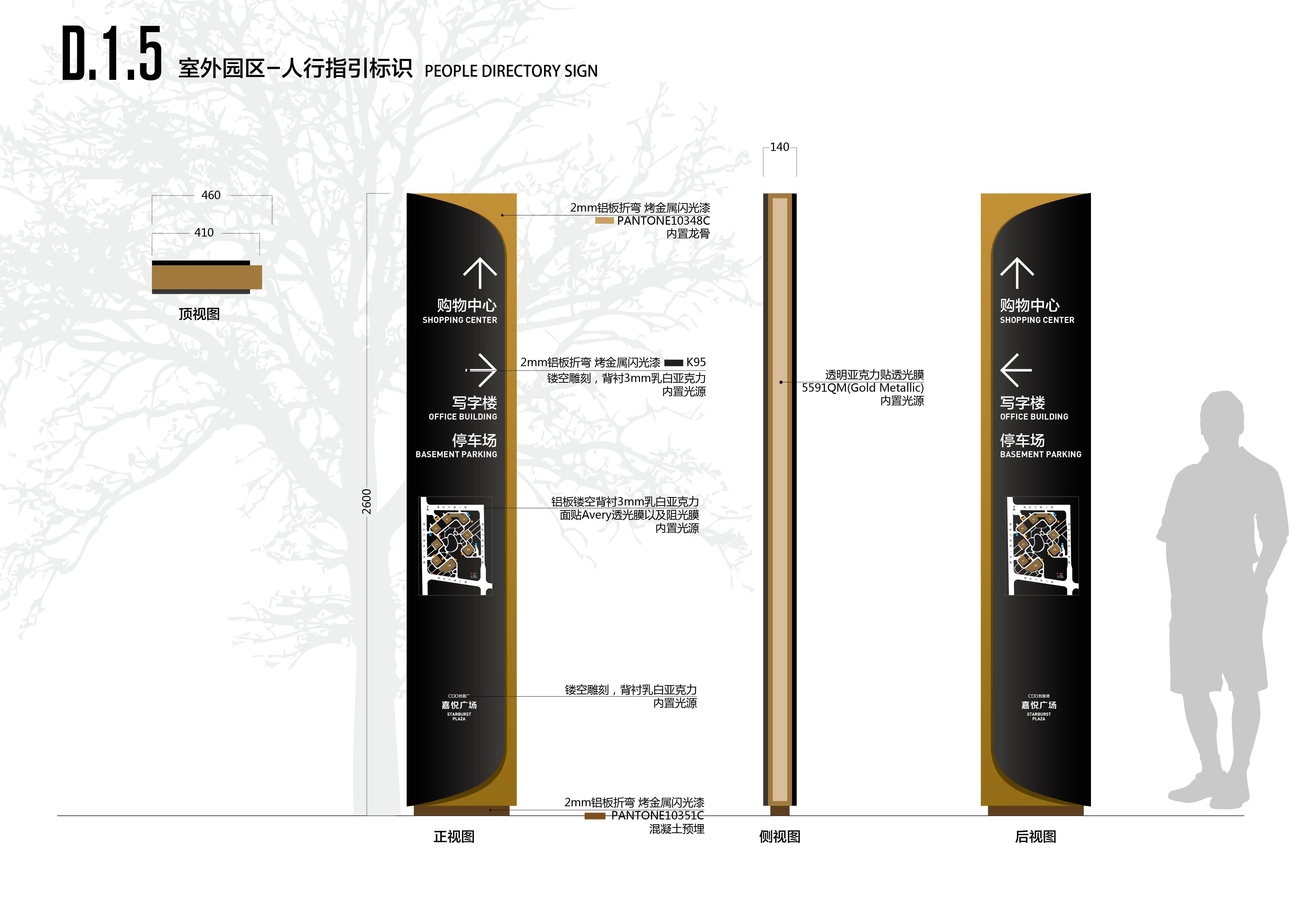 页面提取自-CDD创意港嘉悦广场标识系统招标图册2014.02.28_页面_4