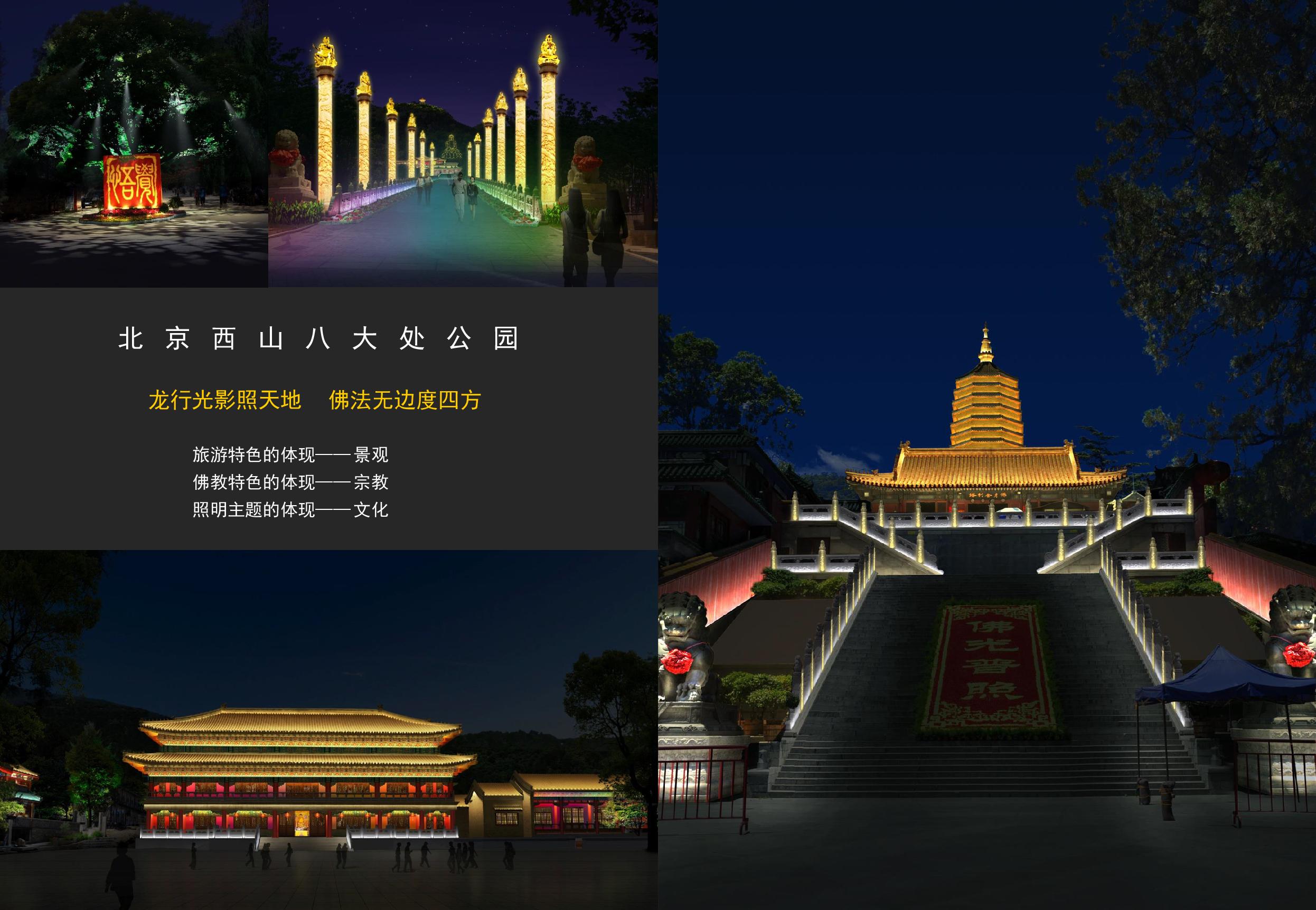 北京西山八大处公园-01