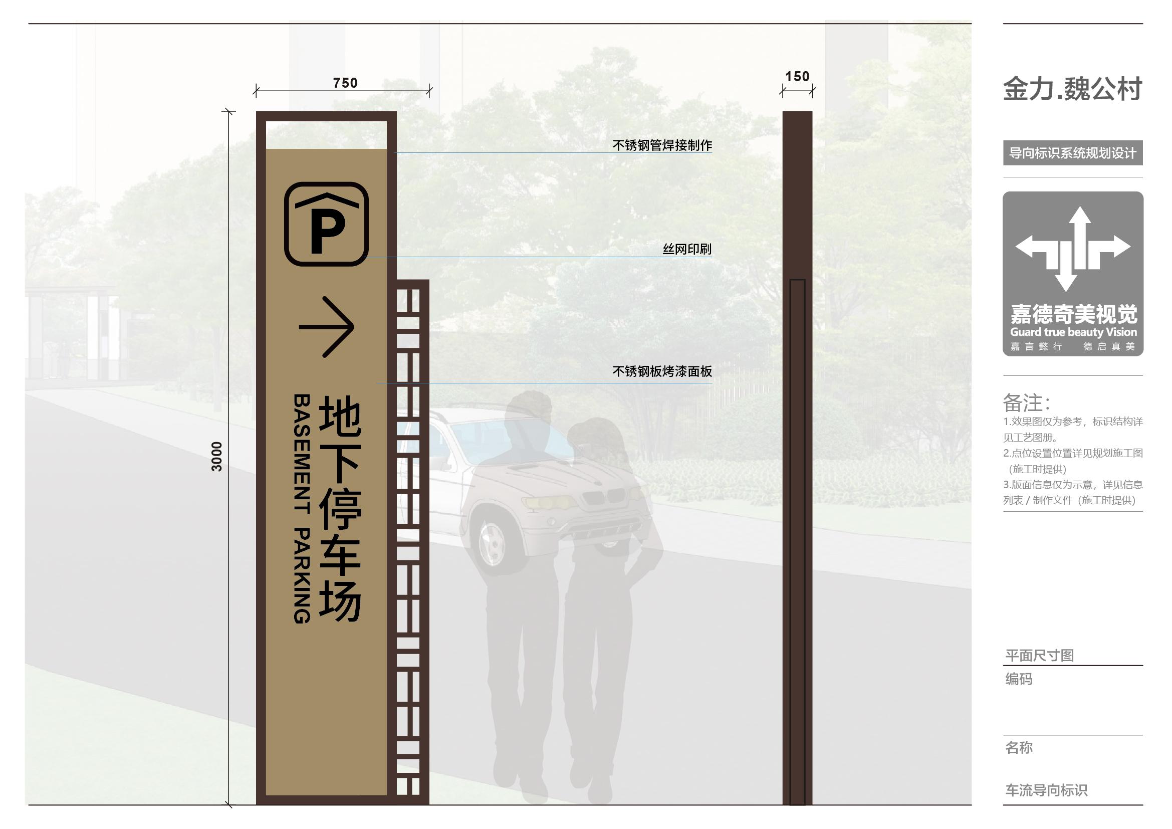 金力魏公村导示系统方案设计2019-12-18发_页面_02