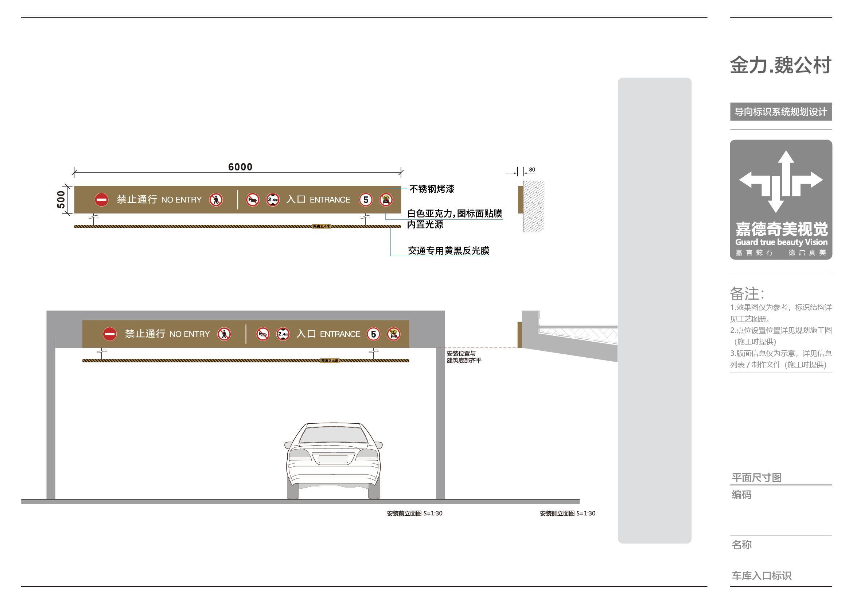 金力魏公村导示系统方案设计2019-12-18发_页面_03