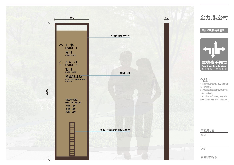 金力魏公村导示系统方案设计2019-12-18发_页面_04