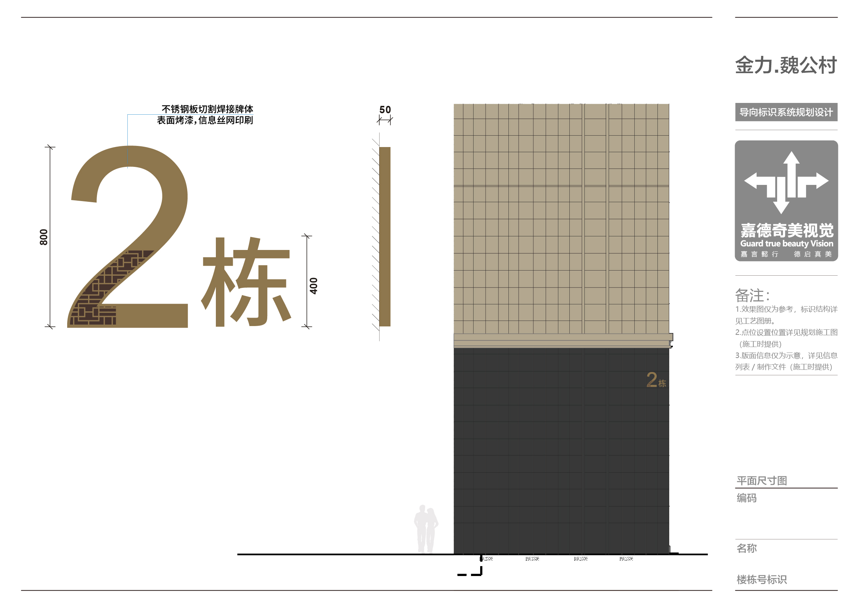 金力魏公村导示系统方案设计2019-12-18发_页面_06