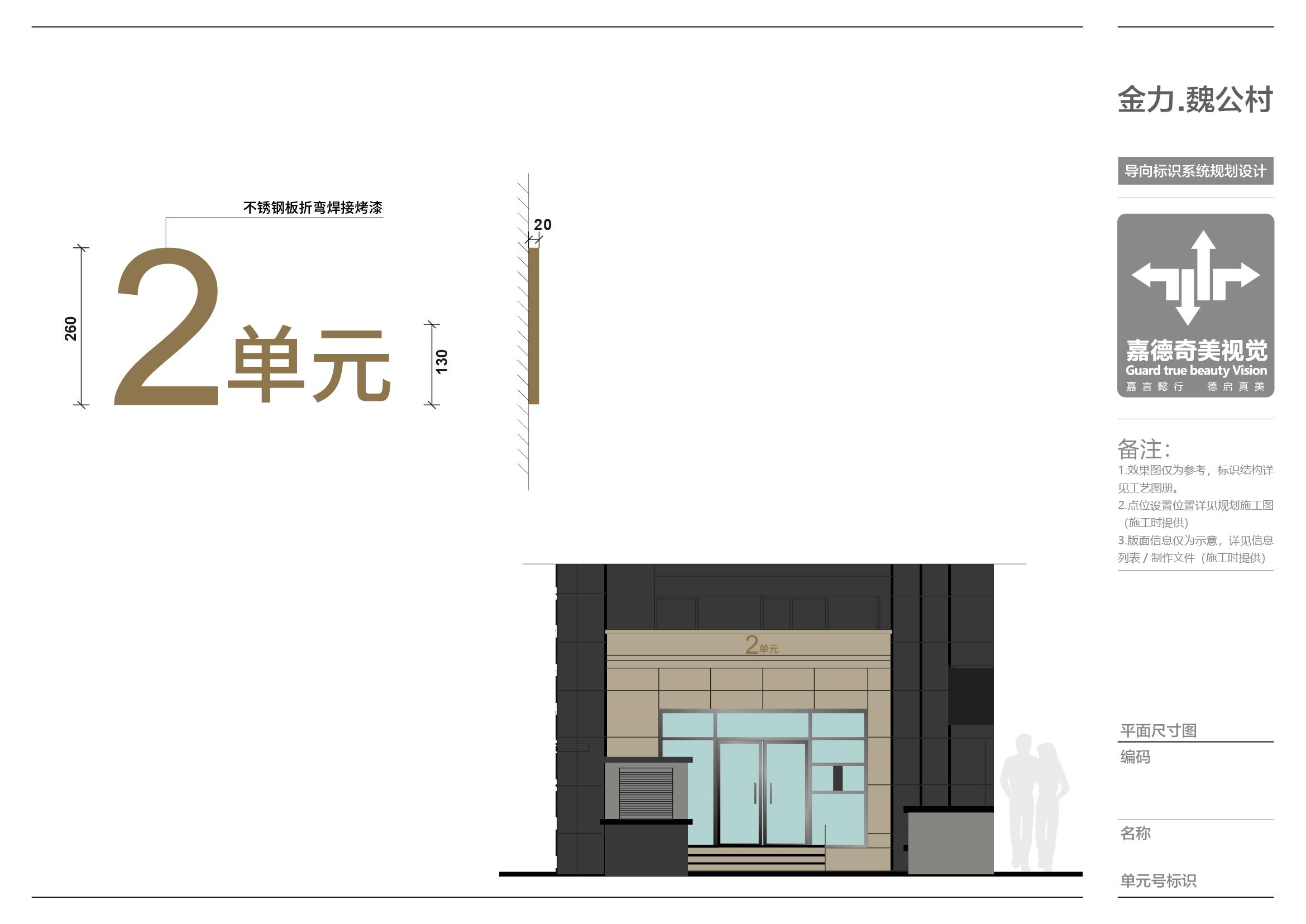 金力魏公村导示系统方案设计2019-12-18发_页面_07