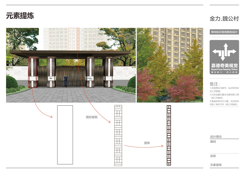 金力魏公村导示系统方案设计2019-12-18发_页面_08