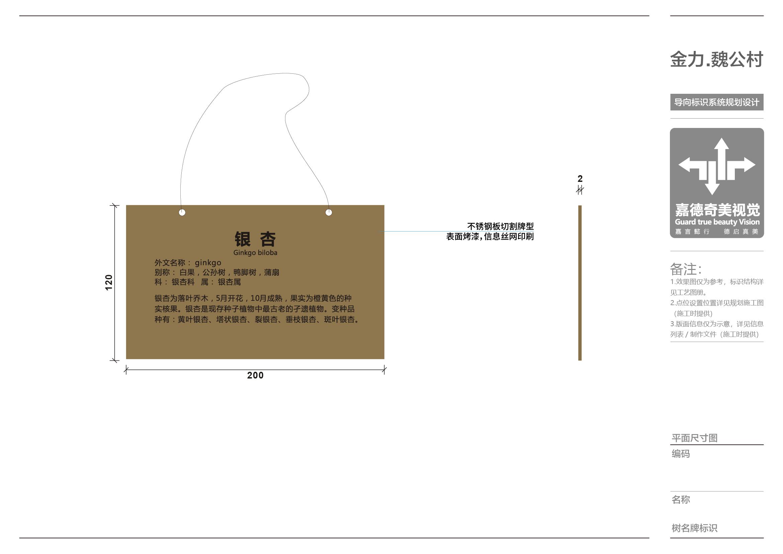 金力魏公村导示系统方案设计2019-12-18发_页面_09