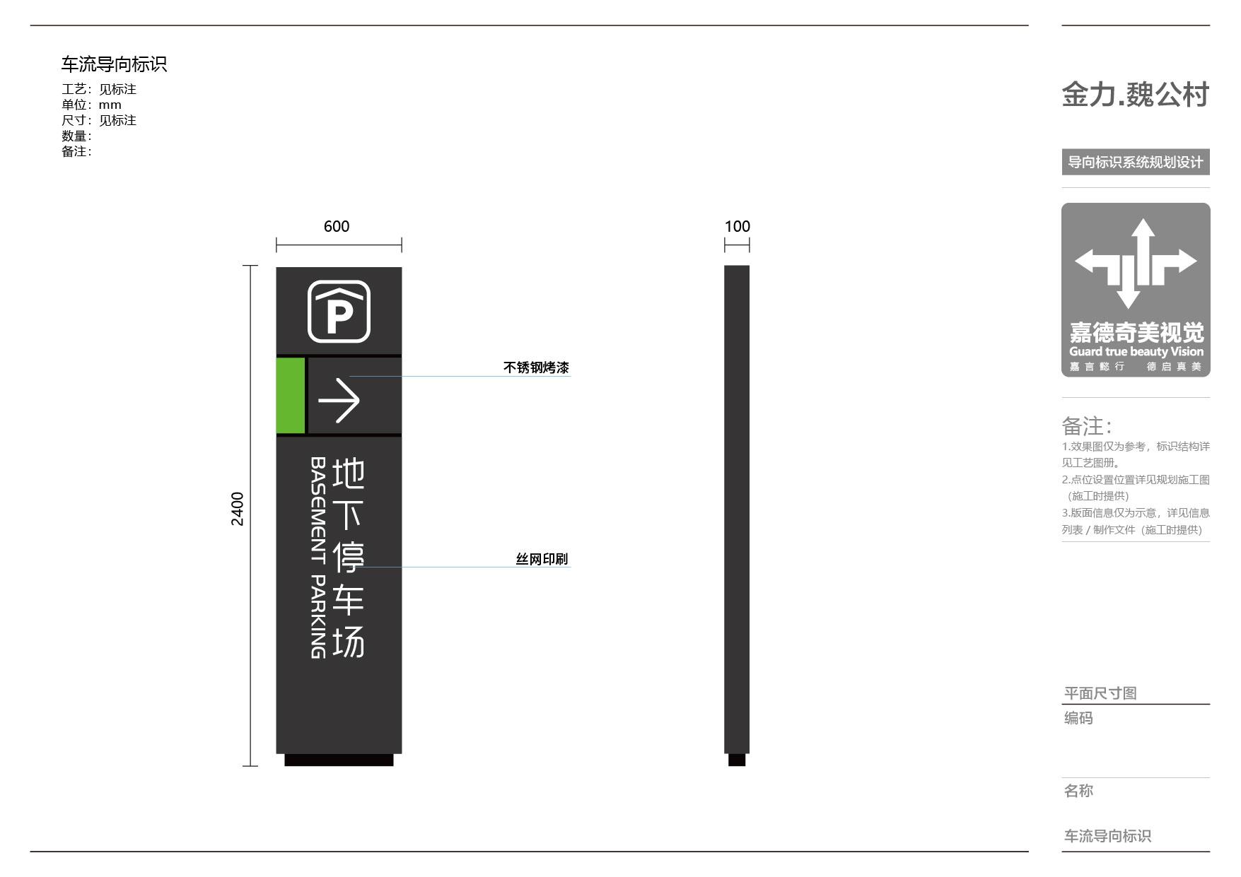 魏公村小区导视系统方案1227合最终发_页面_02