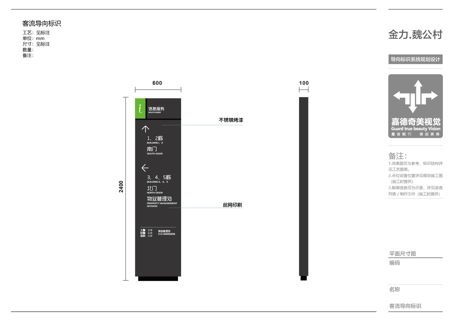 魏公村小区导视系统方案1227合最终发_页面_04