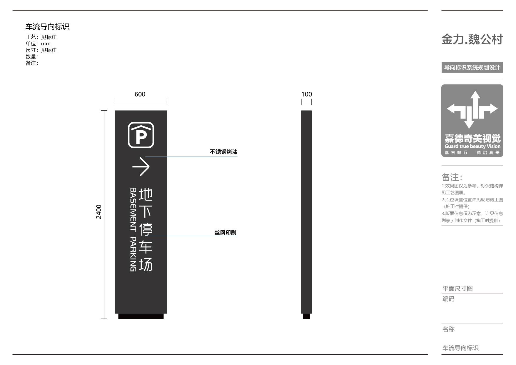 魏公村小区导视系统方案1227合最终发_页面_11