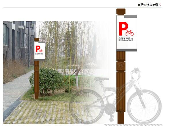 园区车库区域标识牌-自行车停放区域-1