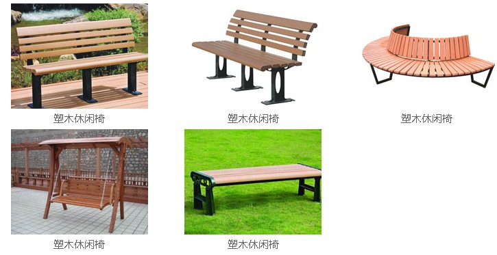 木塑休闲椅1