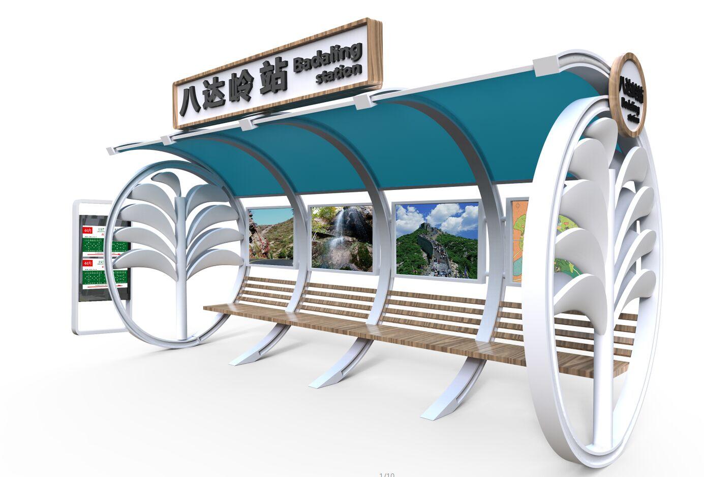 公交车站设计