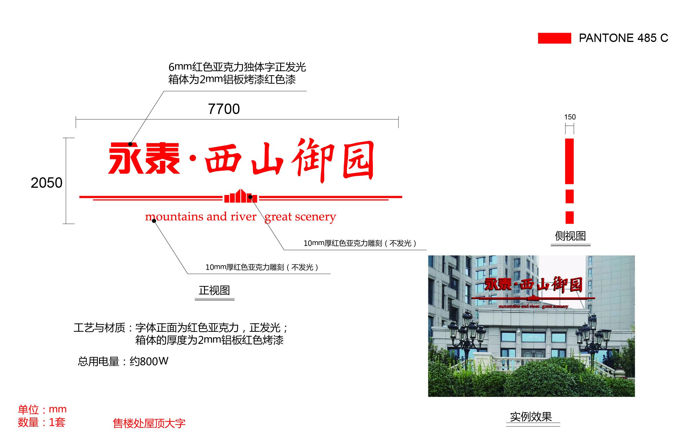0829永泰西山御园logo20160919-03
